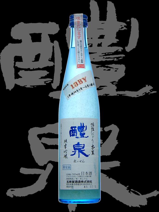 醴泉(れいせん)「純米吟醸」活性にごり本生13BY