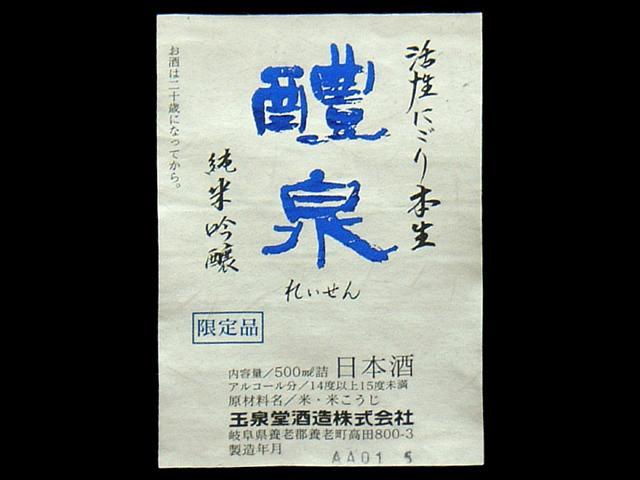 醴泉(れいせん)「純米吟醸」活性にごり本生13BYラベル