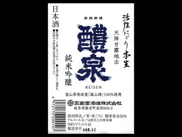 醴泉(れいせん)「純米吟醸」活性にごり本生ラベル