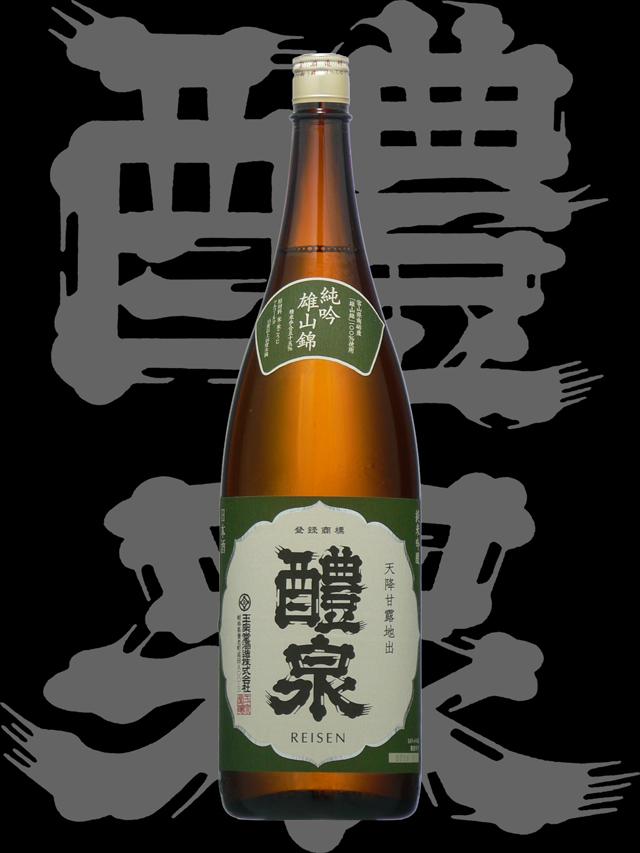 醴泉(れいせん)「純米吟醸」雄山錦