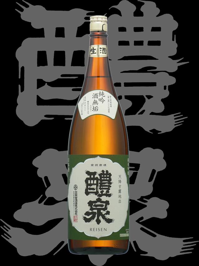 醴泉(れいせん)「純米吟醸」酒無垢(さかむく)