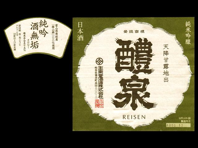 醴泉(れいせん)「純米吟醸」酒無垢(さかむく)ラベル