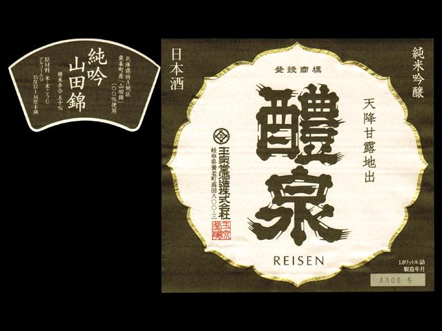 醴泉(れいせん)「純米吟醸」山田錦ラベル