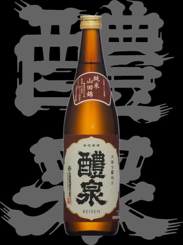 醴泉(れいせん)「特別純米」山田錦