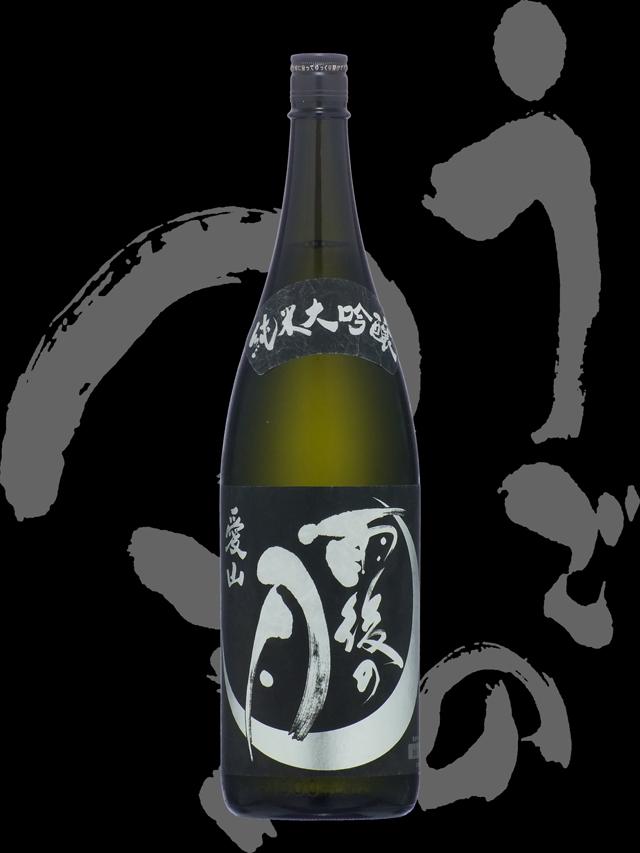 雨後の月(うごのつき)「純米大吟醸」愛山