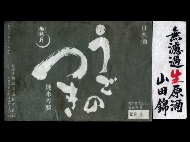 雨後の月(うごのつき)「純米吟醸」山田錦無濾過生原酒ラベル