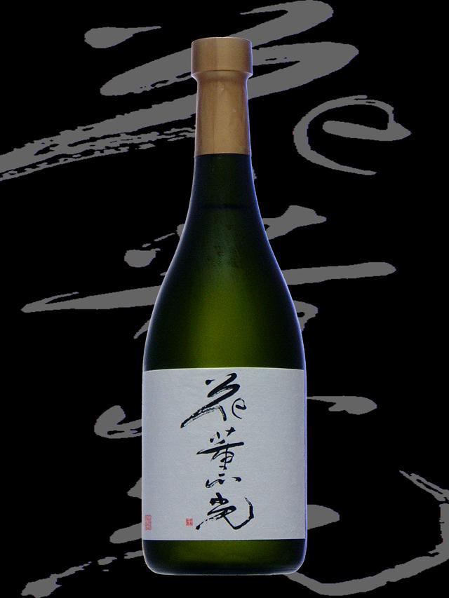花薫光(かくんこう)「純米大吟醸」無濾過生々