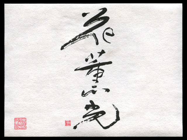 花薫光(かくんこう)「純米大吟醸」無濾過生々ラベル