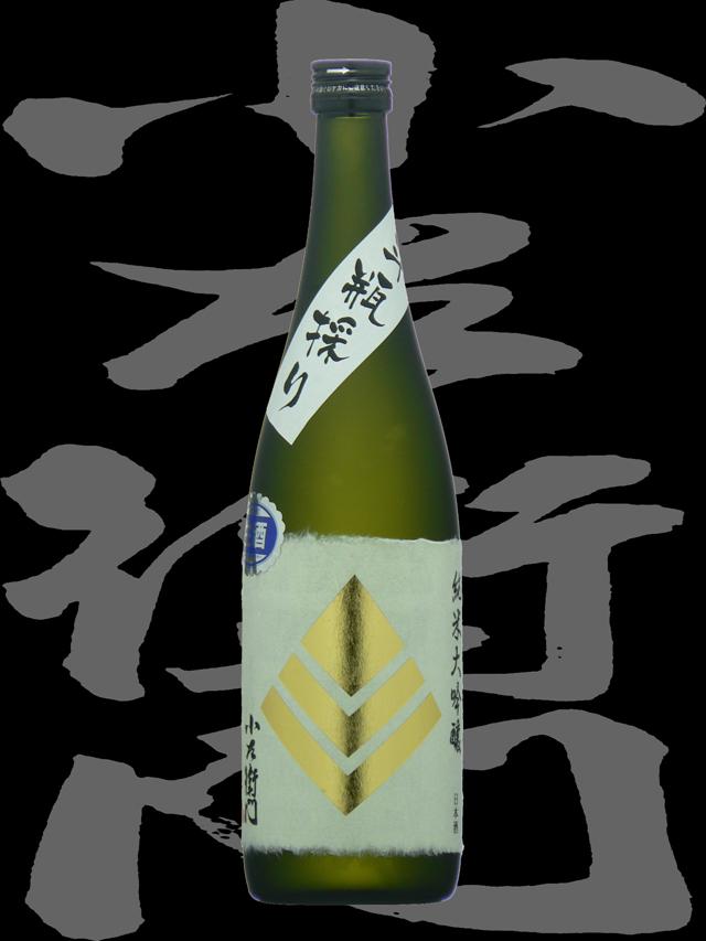 小左衛門(こざえもん)「純米大吟醸」播州酒造好適米40斗瓶採り