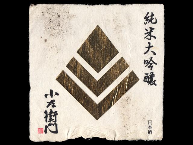 小左衛門(こざえもん)「純米大吟醸」播州酒造好適米40斗瓶採りラベル