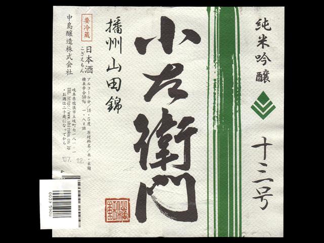 小左衛門(こざえもん)「純米吟醸」播州山田錦斗瓶採りラベル