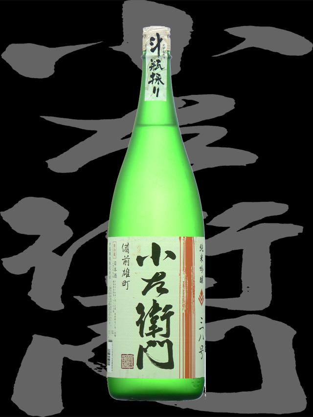 小左衛門(こざえもん)「純米吟醸」備前雄町斗瓶採り