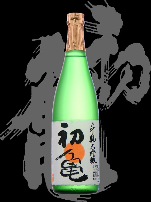 初亀(はつかめ)「大吟醸」斗瓶