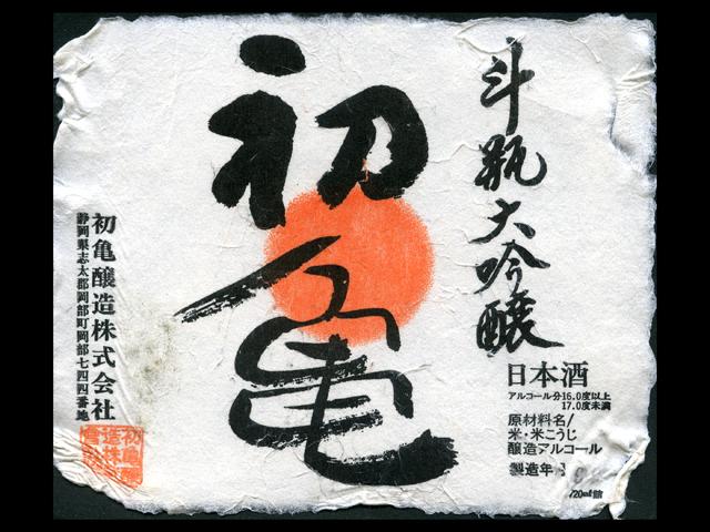 初亀(はつかめ)「大吟醸」斗瓶ラベル