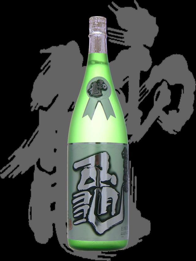 初亀(はつかめ)「純米大吟醸」秘蔵 亀