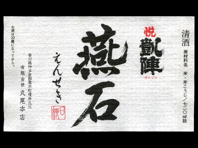 悦凱陣(よろこびがいじん)「純米大吟醸」燕石(えんせき)ラベル