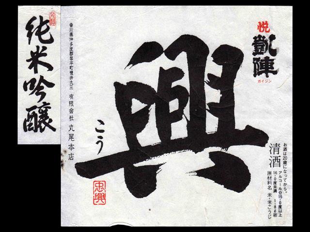 悦凱陣(よろこびがいじん)「純米吟醸」興(こう)ラベル