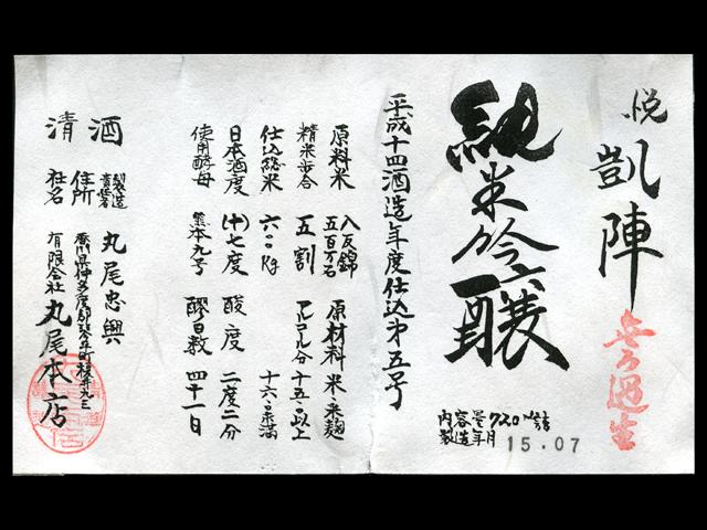 悦凱陣(よろこびがいじん)「純米吟醸」無濾過生ラベル