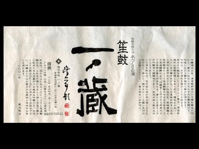 一ノ蔵(いちのくら)「純米大吟醸」笙鼓(しょうこ)ラベル