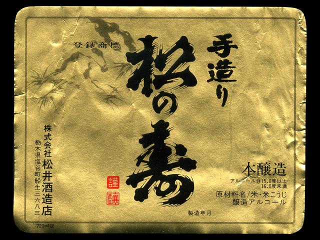 松の寿(まつのことぶき)「大吟醸」金賞受賞酒15BYラベル