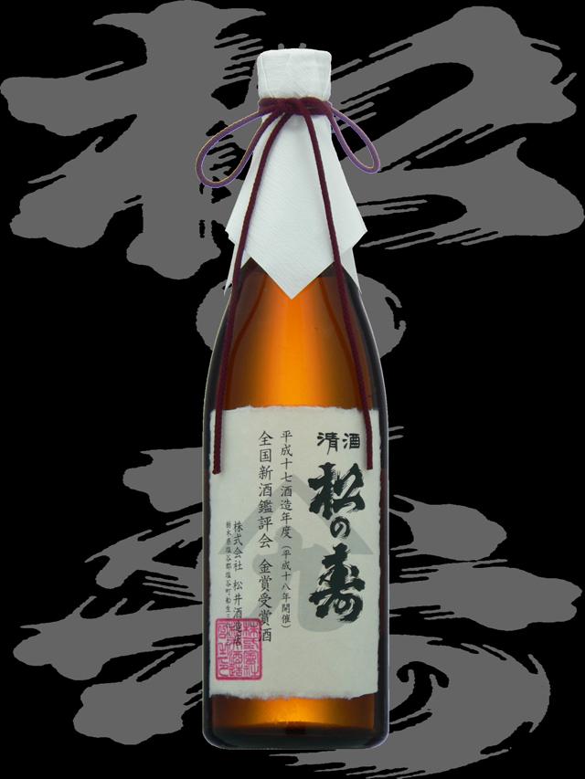 松の寿(まつのことぶき)「大吟醸」金賞受賞酒17BY