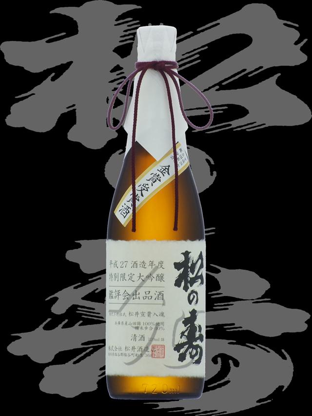 松の寿(まつのことぶき)「大吟醸」金賞受賞酒27BY