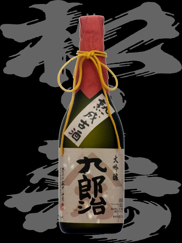 松の寿(まつのことぶき)「大吟醸」九郎治(くろうじ)熟成古酒