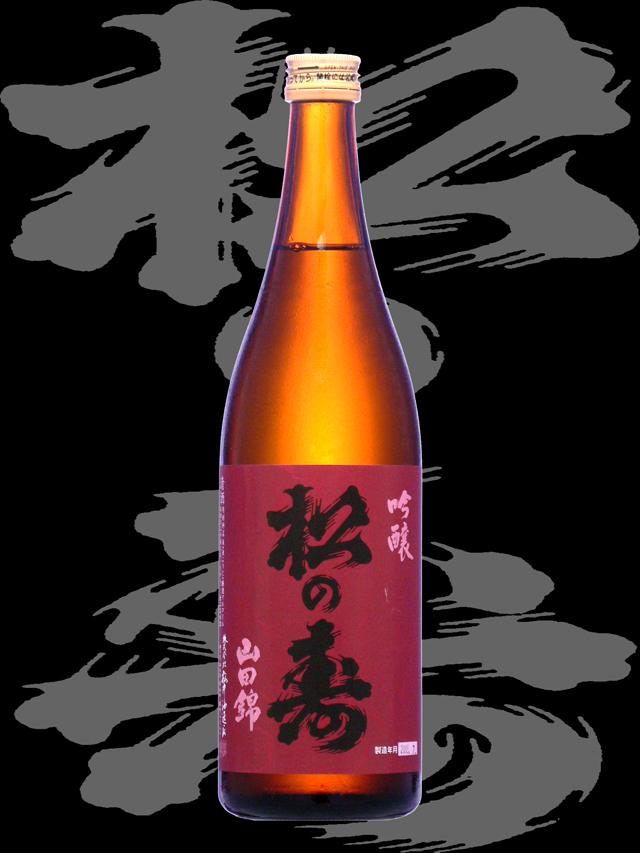 松の寿(まつのことぶき)「吟醸」山田錦