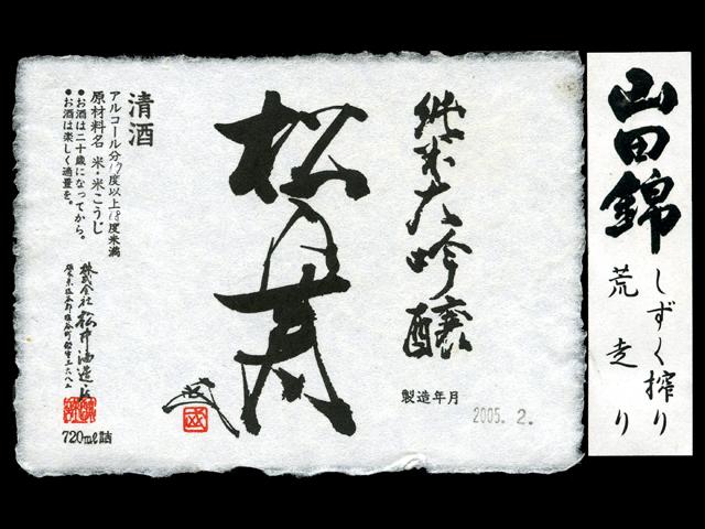 松の寿(まつのことぶき)「純米大吟醸」しずく搾り荒走りラベル