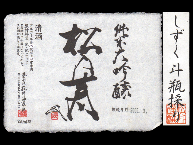 松の寿(まつのことぶき)「純米大吟醸」しずく斗瓶採り無濾過生原酒ラベル