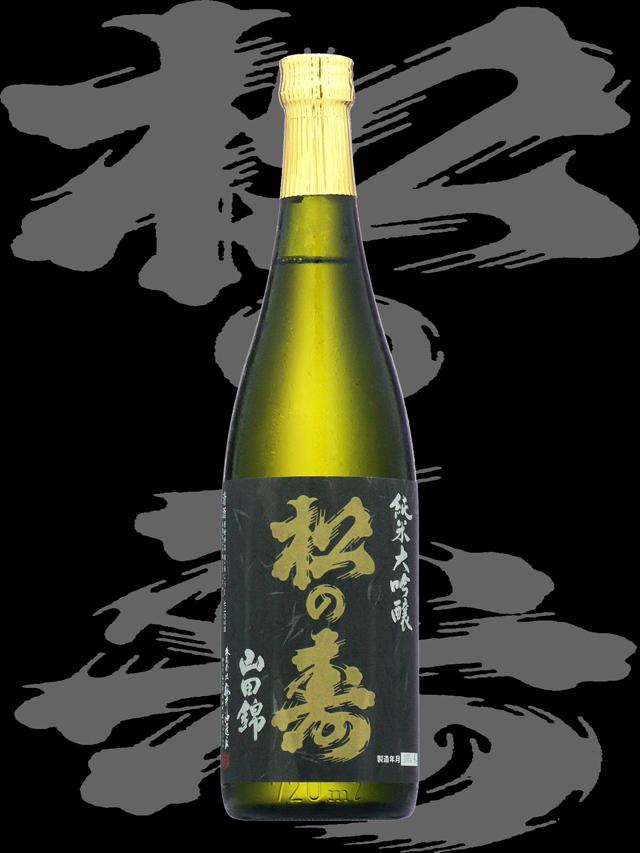 松の寿(まつのことぶき)「純米大吟醸」山田錦