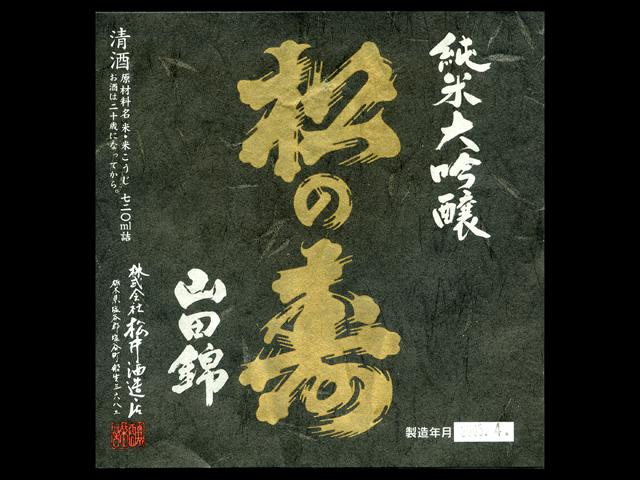 松の寿(まつのことぶき)「純米大吟醸」山田錦ラベル