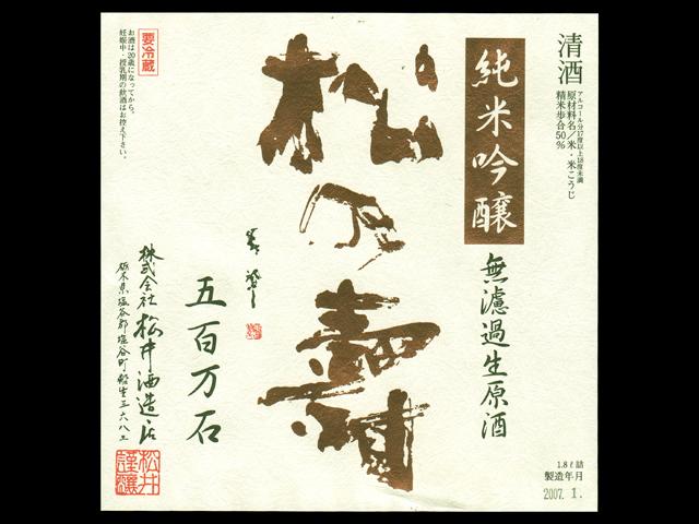 松の寿(まつのことぶき)「純米吟醸」五百万石無濾過生原酒ラベル
