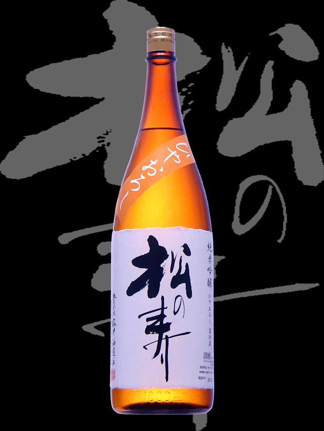 松の寿(まつのことぶき)「純米吟醸」ひやおろし