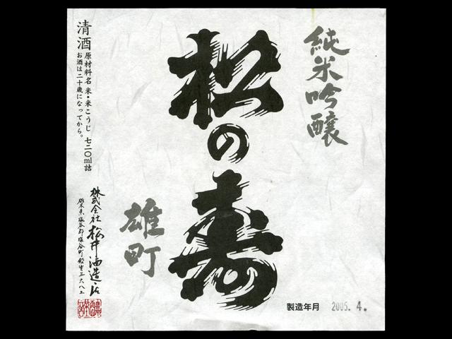 松の寿(まつのことぶき)「純米吟醸」雄町ラベル