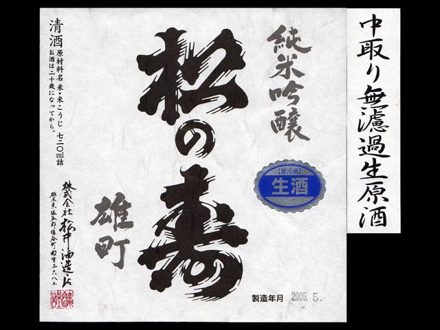 松の寿(まつのことぶき)「純米吟醸」雄町無濾過生原酒ラベル