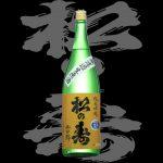 松の寿(まつのことぶき)株式会社松井酒造店