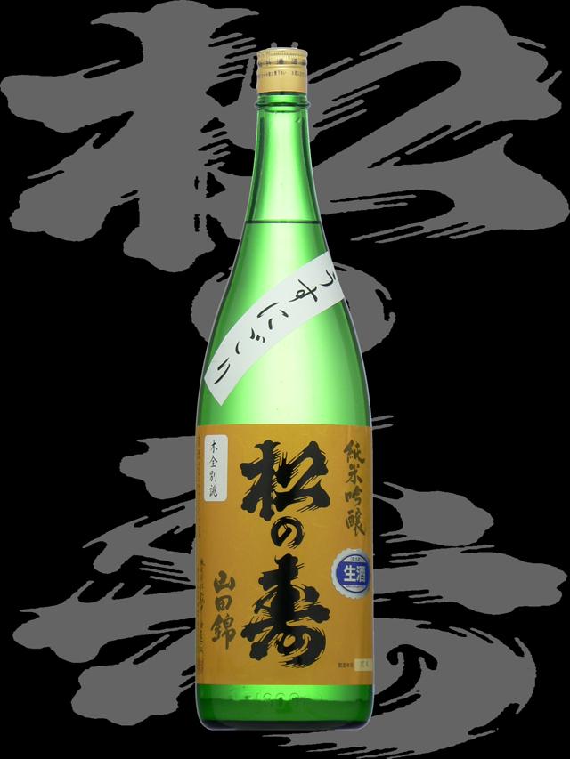 松の寿(まつのことぶき)「純米吟醸」山田錦うすにごり
