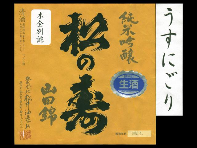 松の寿(まつのことぶき)「純米吟醸」山田錦うすにごりラベル