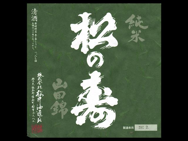 松の寿(まつのことぶき)「純米」山田錦ラベル