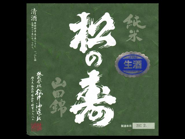 松の寿(まつのことぶき)「純米」山田錦生ラベル