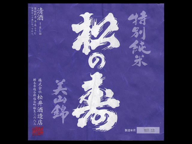 松の寿(まつのことぶき)「特別純米」美山錦ラベル