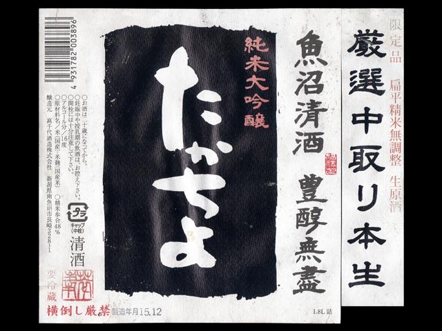 高千代(たかちよ)「純米大吟醸」中取り無調整生原酒(黒ラベル)ラベル