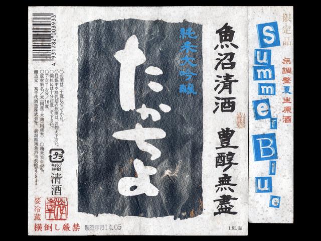 高千代(たかちよ)「純米大吟醸」豊醇無盡SummerBlue(吟ラベル)ラベル