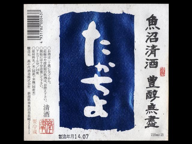 高千代(たかちよ)「純米」豊醇無盡おりがらみ壱火入(青ラベル)ラベル