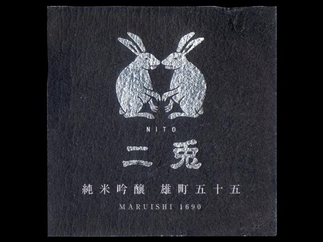 二兎(にと)「純米吟醸」雄町五十五ラベル