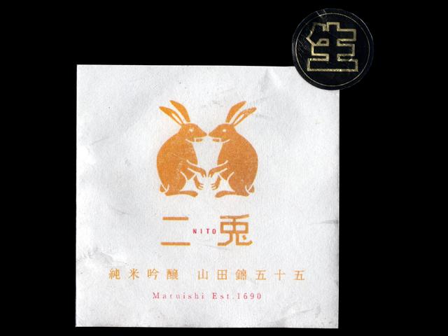 二兎(にと)「純米吟醸」山田錦五十五生ラベル