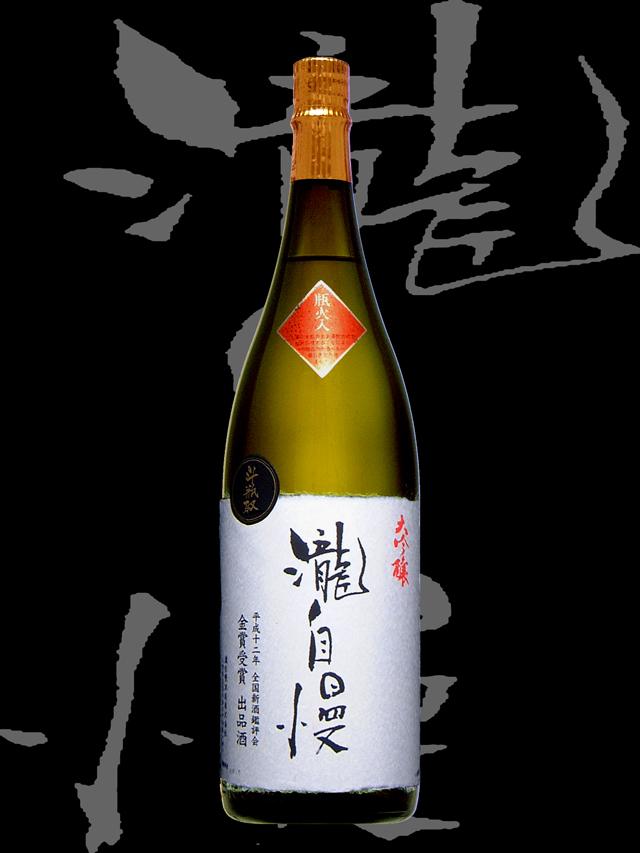 瀧自慢(たきじまん)「大吟醸」斗瓶取り金賞受賞酒