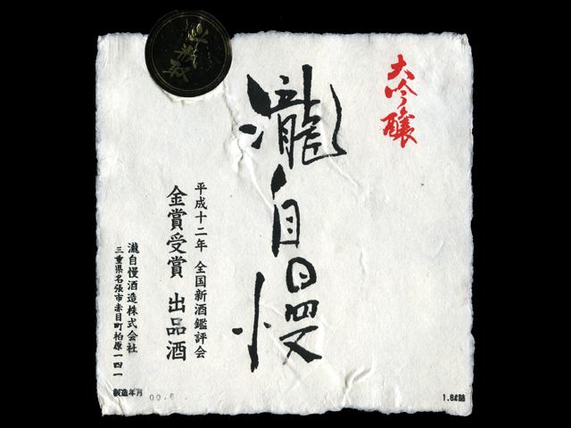 瀧自慢(たきじまん)「大吟醸」斗瓶取り金賞受賞酒ラベル