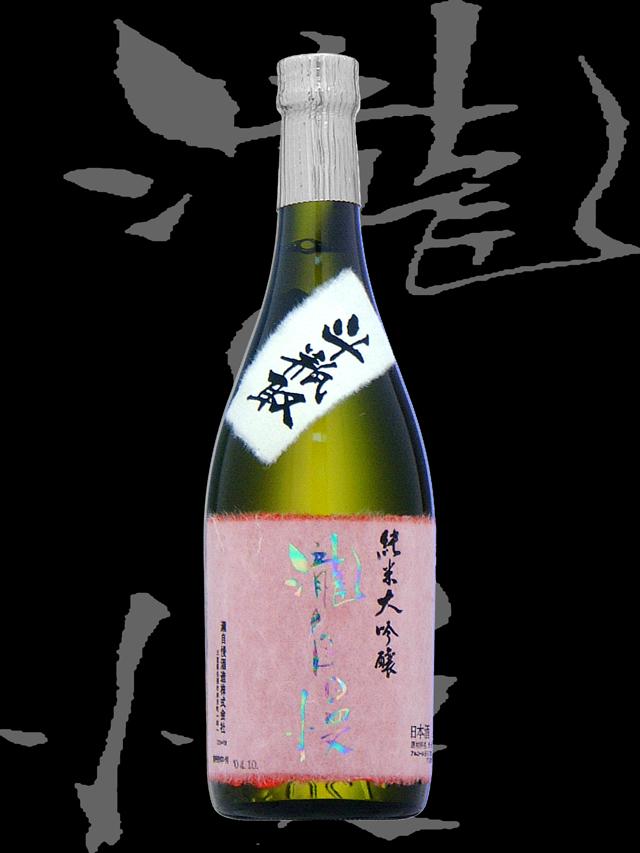 瀧自慢(たきじまん)「純米大吟醸」銀ラベル